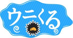ウニくる(有限会社アール)