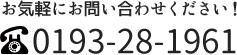 0193-28-1961