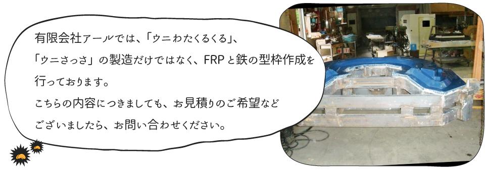 FRP型枠イメージ