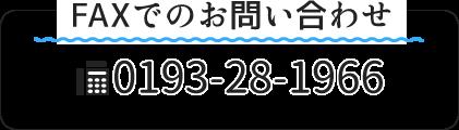 FAXは0193-28-1966