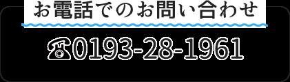 お電話は0193-28-1961